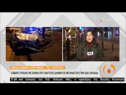 Θεσσαλονίκη: Σύγκρουση ΙΧ με όχημα που μετέφερε παράνομα μετανάστες | 10/01/2020 | ΕΡΤ