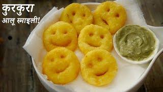 कुरकुरे फटाफट बन्ने वाली आलू स्माइली - potato smiley instant recipe hindi - cookingshooking