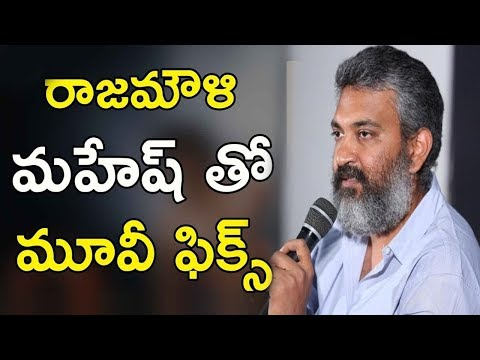 SS Rajamouli Next Movie Confirmed
