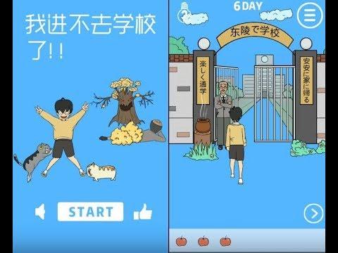 【我進不去學校了】手機遊戲玩法與攻略教學!