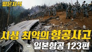 Video 사상 최악의 항공사고 - 일본항공 123편 추락사고 [짧은지식] MP3, 3GP, MP4, WEBM, AVI, FLV April 2019