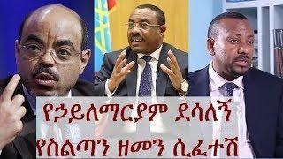 Ethiopia -- Revising Hailemariam Desalegn's Premiership | የኃይለማርያም ደሳለኝ የስልጣን ዘመን ሲፈተሽ