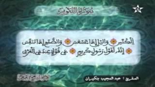 HD ما تيسر من الحزب 59 للمقرئ عبد المجيد بنكيران