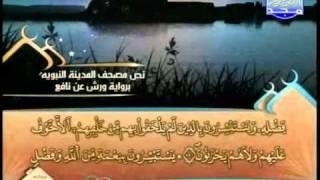 المصحف المرتل 04 للشيخ العيون الكوشي برواية ورش