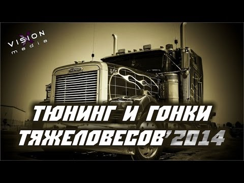 Тюнинг и гонки грузовиков 2014 tuning trucks