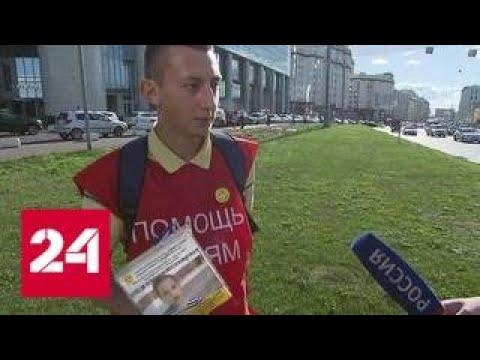 Настоящие благотворители объявили войну липовым фондам - Россия 24 - DomaVideo.Ru