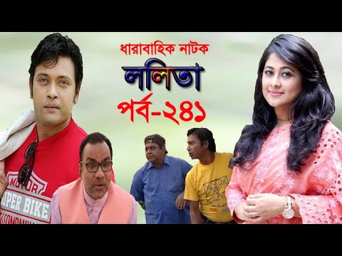ধারাবাহিক নাটক ''ললিতা'' পর্ব-২৪১
