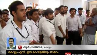 Law academy model Strike in SN College Kollam Click Here To Free Subscribe! ▻ http://goo.gl/Y4yRZG Website ...