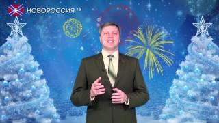Новогоднее Поздравление Сергея Рубина