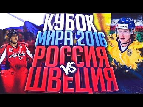 Россия - Швеция [NHL 17]   Кубок Мира 2016 #1 (видео)