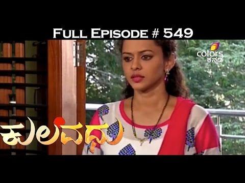 Kulavadhu--28th-April-2016--ಕುಲವಧು--Full-Episode