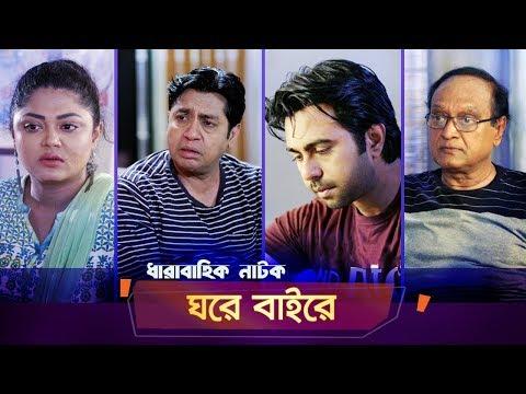 Ghore Baire   Ep 03   Apurba, Momo, Moushumi Hamid   Natok   Maasranga TV Official   2018