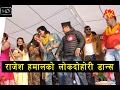 राजेश हमालको खत्रा दोहोरी डान्स    Live Dancing of Rajesh Hamal in Lok Song    Sharmila Shrestha
