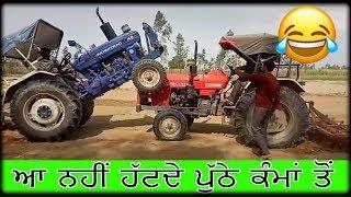ਆ ਦੇਖੋ ਪੁੱਠੇ ਕੰਮ || Bumper To Bumper Tractor Tochan || Swaraj 855 Vs Farmtrac 45