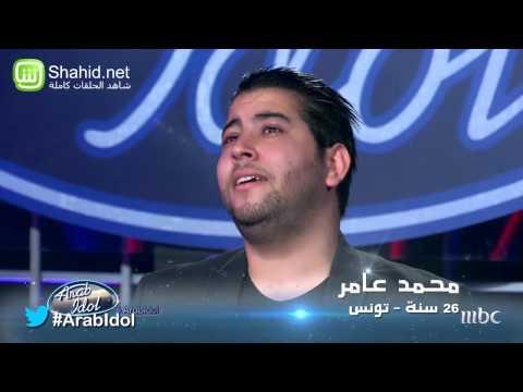 Arab Idol - تجارب الاداء -محمد عامر