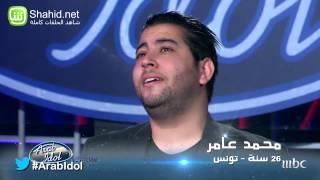 Arab Idol -تجارب الاداء - محمد عامر