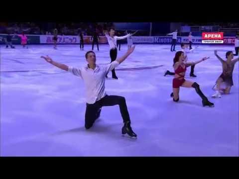 Закрытие. ISU Гран-при по фигурному катанию кубок Ростелеком 2017
