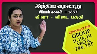 TNPSC History Class in Tamil ( Question & Answers)  இந்திய வரலாறு -  சிப்பாய் கலகம்  வினா - விடை பகுதிTo watch the rest of the videos buy this DVD at http://www.pebbles.inhttp://pebblestv.comPebbles Live YouTube Channel: https://www.youtube.com/user/PebbleschennaiEngage with us on Facebook at https://www.facebook.com/PebblesChennaiTwitter: https://twitter.com/PebblesChennaiGoogle+: https://plus.google.com/+Pebbleslive/postsShare & Comment If you like