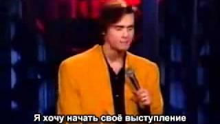 Джим Керри Стенд Ап