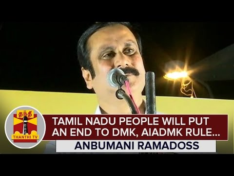Tamil-Nadu-People-will-put-an-end-to-DMK-and-AIADMK-Rule--Anbumani-Ramadoss--Thanthi-TV