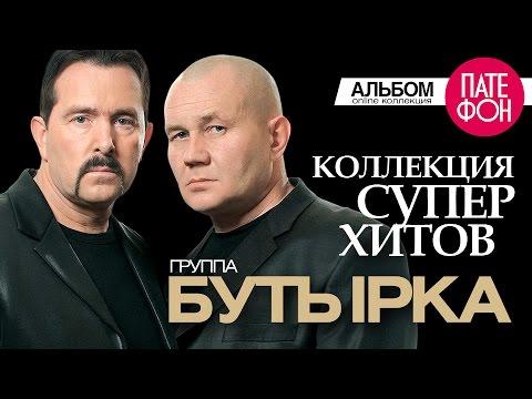 БУТЫРКА - Лучшие песни (Full album) / КОЛЛЕКЦИЯ СУПЕРХИТОВ /