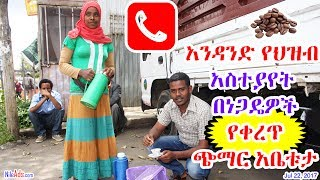 Ethiopia: አንዳንድ የህዝብ አስተያየት በነጋዴዎች የቀረጥ ጭማር አቤቱታ TAX Hike in Ethiopia some public view - DW