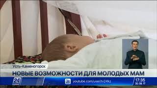 Дом мамы: как помогают матерям-одиночкам в Усть-Каменогорске