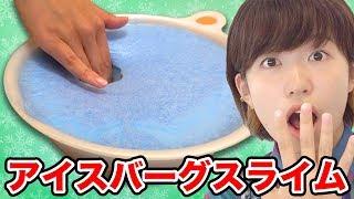 【実験】バリバリ新感触!アイスバーグスライム作ってみた!How To Make Iceberg Slime