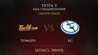 Evil Genuises vs TongFu.WZ, game 1