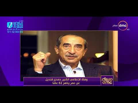 أسامة كمال يقدم التعازي لنجلاء فتحي وعائلة حمدي قنديل