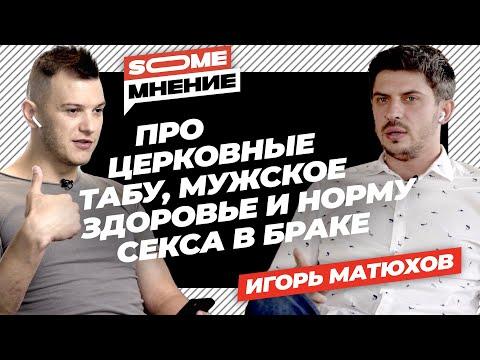 Игорь Матюхов про церковные табу, мужское здоровье и норму секса в браке