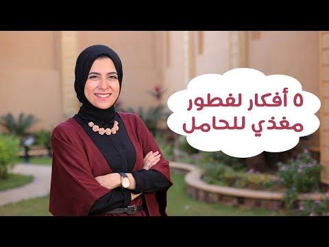 العرب اليوم - شاهد: 5 أفكار لإفطار مغذي للحامل والجنين