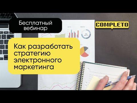 Как разработать стратегию электронного маркетинга (видео)