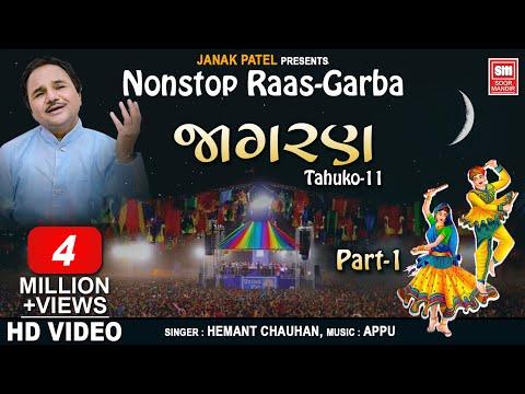 Video જાગરણ (Part-1) {ટહુકો 11} : Jagran {Tahuko 11} : Gujarati Raas Garba : Hemant Chauhan Soormandir download in MP3, 3GP, MP4, WEBM, AVI, FLV January 2017