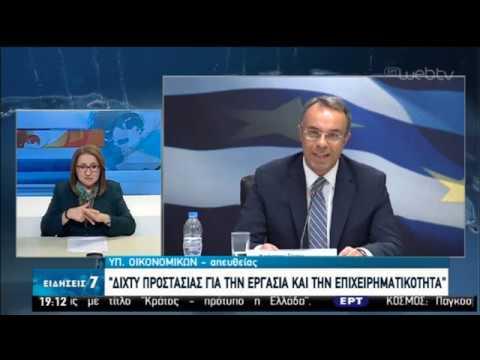 Χρ.Σταϊκούρας : Η εξειδίκευση των μέτρων | 30/04/2020 | ΕΡΤ