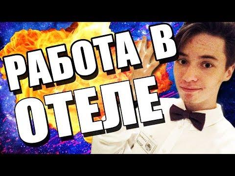Как я работал в дорогом украинском отеле - [История из жизни] - DomaVideo.Ru