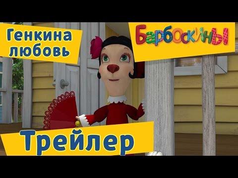 Барбоскины - 174 серия 💘  Генкина любовь💐 (Трейлер) (видео)