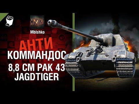 8,8 cm Pak 43 Jagdtiger - Антикоммандос №27 - от Mblshko [World of Tanks]