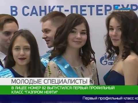 Сюжет о первом выпуске первого профильного класса «Газпром нефти» на телеканале «Санкт Петербург»