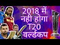 No T20 World Cup In 2018, Australia Will host Next WT20  in 2020