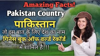 Hello friends,As we know how we are curious about hearing of both countries India and Pakistan.Today is the starting day of Champions Trophy 2017 in London and the beginning Cricket matches is between India and Pakistan.The Atmosphere in both the countries during the Matches India VS Pakistan like a War.People Cheers and Support their countries.Here are some Crazy Facts About PakistanAmazing Facts About Pakistan  Shocking Facts  Hindi Friends if you enjoyed this video than give it a LIKE, if don't like than UNLIKE any suggestions or thoughts please share it in COMMENT box, SHARE this video with your friends and don't forget to SUBSCRIBE.Thank you for watching.