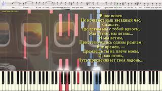 Не исчезай - М.Таривердиев (Ноты и Видеоурок для фортепиано) (piano cover)