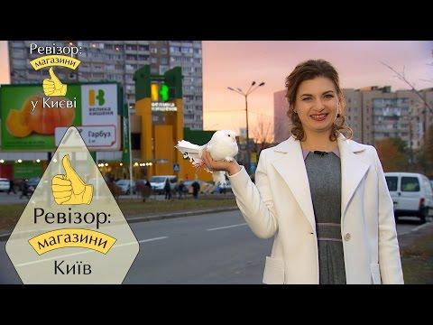 Ревизор: Магазины. 1 сезон - Киев - 17.04.2017 - DomaVideo.Ru