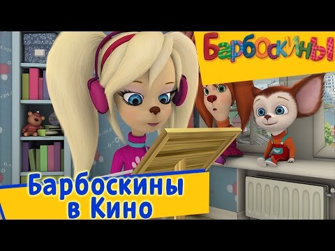 Барбоскины - в Кино (сборник) (видео)
