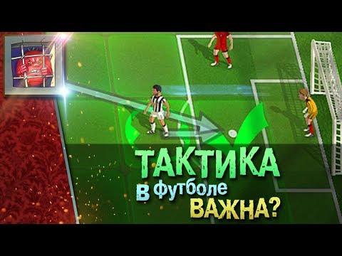 Прохождение на русском Football, Tactics & Glory? — Пошаговая тактическая стратегия про футбол!