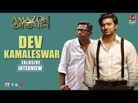 Download Amazon Obhijaan | আমাজন অভিযান | Dev | Kamaleshwar Mukherjee | Exclusive interview HD Mp4 3GP Video and MP3
