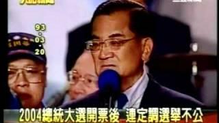 20101201連戰2004年因兩顆子彈高喊選舉不公 當選ç...