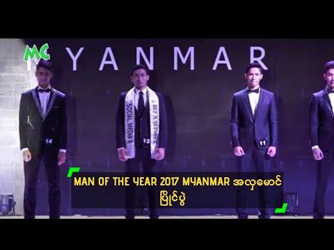 Video MAN OF THE YEAR 2017 MYANMAR အလွေမာင္ ျပိဳင္ပြဲ download in MP3, 3GP, MP4, WEBM, AVI, FLV January 2017