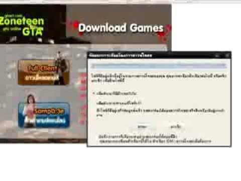 เกมGTA - ถ้าoffline ก็เข้าปกตินะครับ เว็ปโหลดเกมhttp://www.gtazt.com/zt/Download.html พาสแตกไฟล์ all1download.blogspot.com ปัจจุบัน...
