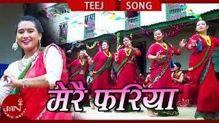 Merai Fariya - Sunila Gurung Ft. Ranjita Gurung